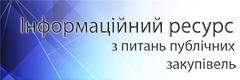 Центр підтримки Департаменту публічних закупівель