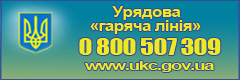 Government of Ukraine hotline