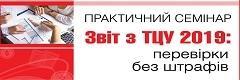 У вересні Держзовнішінформ спільно з Crowe LF Ukraine проведе практичний семінар по ТЦУ