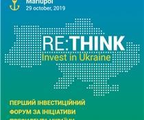 Форум RE:THINK. Invest in Ukraine
