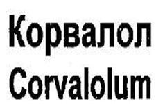 Інформація щодо рішення про визнання знака «Корвалол Corvalolum» добре відомим