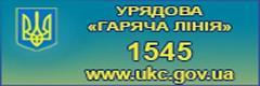 """Урядова телефонна """"гаряча лінія"""""""