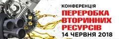 Спеціалізована міжнародна конференція «Переробка вторинних ресурсів»