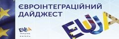 Євроінтеграційний дайджест