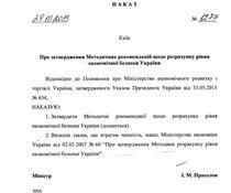 Методичні рекомендації щодо розрахунку рівня економічної безпеки України» (Наказ Мінекономрозвитку України від 29.10.2013 № 1277)
