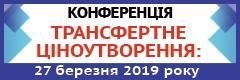 VI щорічна конференція «ТРАНСФЕРТНЕ ЦІНОУТВОРЕННЯ: ПОДОЛАННЯ РИЗИКІВ»