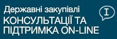 Центр підтримки Департаменту державних закупівель